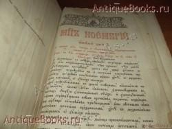 `Минея  месяц -ноябрь.` . 1895  год. Москва. Синодальная  типография