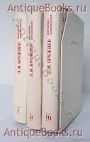 Антикварная книга: Избранные произведения : В 3-х т.. Л.И. Брежнев. М. Политиздат 1980-1981 гг.