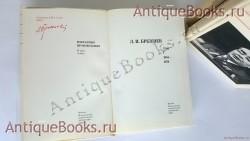 Избранные произведения : В 3-х т.. Л.И. Брежнев. М. Политиздат 1980-1981 гг.