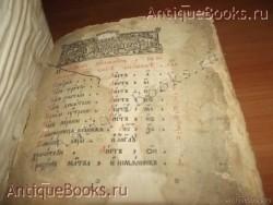 Часовник. . 1885год. Типография при Сто Троицкой Веденской церкви. Типография Единоверцев
