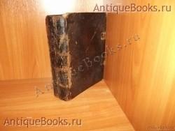 Антикварная книга: Псалтырь рукописный. . 19 век