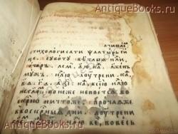 Псалтырь рукописный. . 19 век