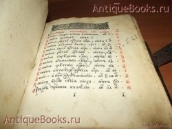 Канонник большой. . 1912год.Московская Старообрядческая книгопечатная типография