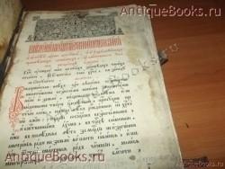 Книга о вере. . 1896год Сто Троицкая Веденская церковь. Типография единоверцев
