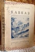 `Кавказ` Сергей Анисимов. Москва, 1930 г.