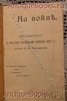 Антикварная книга: На войне. . Москва, 1902 г.