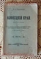 `Олонецкий край. Путевые очерки.` Круковский М.А.. С-Пб 1904 г.
