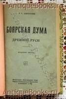 `Боярская дума` В.О.Ключевский. Петербург. 1919 г.