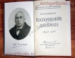 `Воспоминания дипломата` Соловьев Ю. Я. 1959 г. Москва