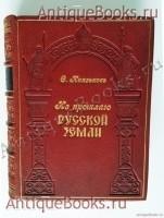 `Из прошлого Русской земли` С. Князьков. Москва, типография Т-ва И.Д. Сытина, 1909 г.