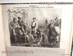 `История России в картинах` В.А. Золотов. С.-Петербург, 1866 год