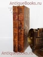 `Наполеон Бонапарт и народ французский в двух частях` Густав, граф фон Шлабрендорф. Москва: в Университетской типографии, 1806 г.