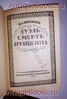 `Дуэль и смерть Пушкина. Исследования и материалы` П.Е. Щёголев. Издание третье, просмотренное и дополненное, Государственное издательство, 1928 г.
