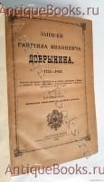 `Записки Гавриила Ивановича Добрынина 1752-1823` . Санкт-Петербург. Печатня В.И.Головина, 1892 г.
