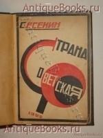 `Страна Советская` Сергей Есенин. Тифлис, Издательство  Советский Кавказ , 1925 г.