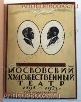 `Московский Художественный театр (1898 - 1923)` Н. Эфрос. Москва - Петроград, 1924 год