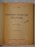 """Юмористические рассказы. Тэффи. Петроград, Издание """" Шиповник """", 1916г."""