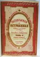 `Раскольники и острожники. Очерки и рассказы` Ф.В. Ливанов. СПб., типография М.Хана. 1871-1873 гг.
