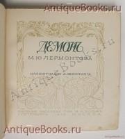 `Демон` М.Ю. Лермонтов. Спб-М.: Книжные магазины Т-ва М.О.Вольф, 1910 года