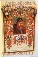 `Иван Грозный (1530 - 1584)` К. Валишевский. Москва, Типография «Общественная польза», 1912 год.