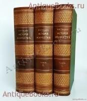 Антикварная книга: История искусств. П. Гнедич. Санкт-Петербург, изд.Маркса, 1908 год