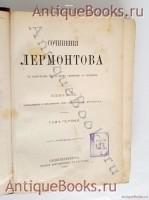 `Сочинения М.Ю. Лермонтова` . С.-Петербург, Издание Книгопродавца А.И.Глазунова, 1889 г.