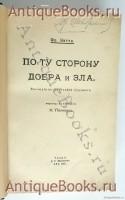 `По ту сторону добра и зла: Прелюдии к философии будущего` Фридрих Ницше. СПб, 1905 г.