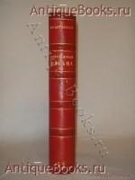 `Персидские письма` Монтескьё. С.-Петербург, Издание Л.Ф.Пантелеева, 1892г.
