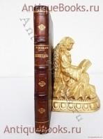 `Женщина` соч. Ж. Мишле. Одесса: Издание книгопродавца А.С. Великанова, 1863 г.