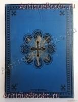 `История крестовых походов` Г. Мишо. Спб., Изд. т-ва М.О.Вольф, 1884 г.
