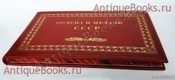 `Ордена и медали СССР` . ОГИЗ, Госполитиздат, 1941 год
