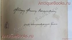 `Генералиссимус князь Суворов` А. Петрушевский. Санкт-Петербург, Типография М. М. Стасюлевича, 1900 г.