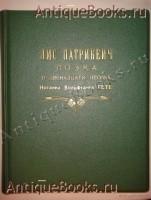 Лис Патрикеич. Иоганн Вольфганг Гёте. С.-Петербург, Издание А.Ф.Маркса, 1901г.