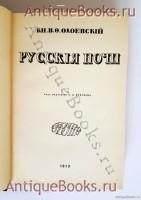 `Русские ночи` Кн. В.Ф.Одоевский. Москва, 1913 г.