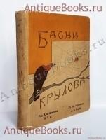 Антикварная книга: Басни И.А.Крылова. И.А.Крылов. издание А.Ф.Девриена, 1911 г.