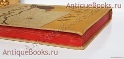 Басни И.А.Крылова. И.А.Крылов. издание А.Ф.Девриена, 1911 г.