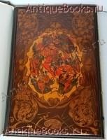 Антикварная книга: Слово о полку Игореве, Игоря сына Святославля, внука Ольгова. . М.: Academia, 1934 г.
