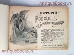 `История России в портретах по столетиям` . С.-Петербург, 1904 г.