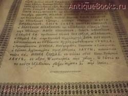 Антикварная книга: Минея общая. . 1864год.Киев