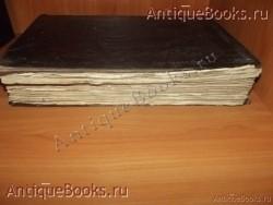 Антикварная книга: Псалтырь с воследованием.. . 1900. Киев.