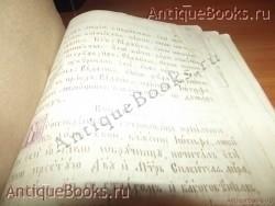 Рукописный конволют. Службы и акафисты с добавлением печатного акафиста.. . 1860 -1870год