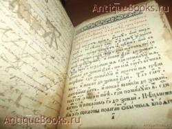`Псалтырь` . 1815 год. Клинцы. Типография   Карташовых