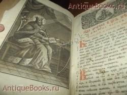 Антикварная книга: Псалтырь. . 1895год.Киев.