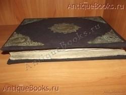 `Апостол с накладками и с черно-белыми гравюрами` . 1881 год. Киев.