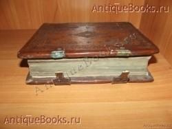 `Часовник` . 1790 год. Супрасльский монастырь. Супрасль—Благовещенский монастырь.