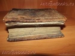 `Требник Малый` . 1792 год. Москва. Синодальная Типография.