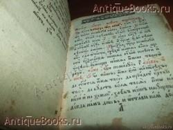 Канонник.. . 1807 год. Типография П И. Селезнёва в Махновке и К. Колычёва в Янове.