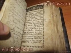 Алфавит духовный в трёх частях. . 1747год.Киев