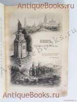 `Киев теперь и прежде` М.М. Захарченко. Киев, изд. С.В.Кульженко, 1888 г.