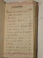 `И мои безделки` И.Дмитриев. М.,В Универ.тип., у Ридигера и Клаудия, 1795 г.